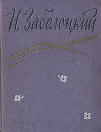 Н. Заболоцкий Н. Заболоцкий. Стихотворения
