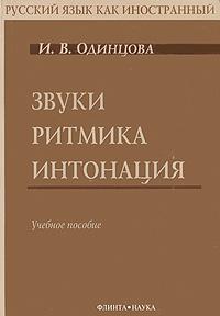 И. В. Одинцова Звуки. Ритмика. Интонация (+ CD-ROM)