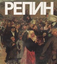 А. А. Федоров-Давыдов Илья Ефимович Репин
