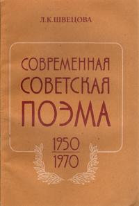Л. К. Швецова Современная советская поэма (1950 - 1970 гг.)