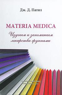 Дж. Д. Патил. Materia medica. Изучаем и запоминаем лекарства группами