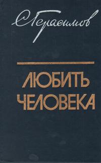 С. Герасимов Любить человека: Культура и нравственно-эстетическое воспитание молодежи