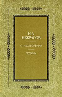 Н. А. Некрасов Н. А. Некрасов. Стихотворения. Поэмы