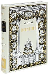 Л. Н. Толстой Воскресение (подарочное издание)