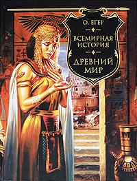 О. Егер Всемирная история. Древний мир бутромеев в п всемирная история в лицах древний мир