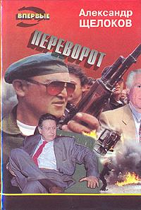 Александр Щелоков Переворот александр щелоков черный трибунал