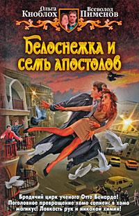 Ольга Кноблох, Всеволод Пименов Белоснежка и семь апостолов
