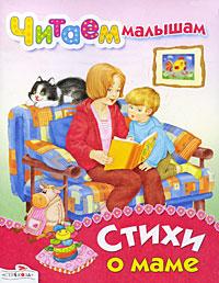 Стихи о маме маме mini