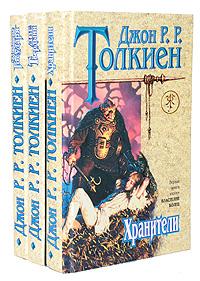 Джон Р. Р. Толкиен Властелин колец (комплект из 3 книг)