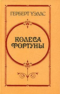 Герберт Уэллс Колеса Фортуны