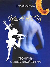 Натали Бленфорд Танец. Твой путь к идеальной фигуре шакти гавэйн клаус штюбен дрент атертон танец с интуицией ты свободен путь к себе комплект из 3 х книг