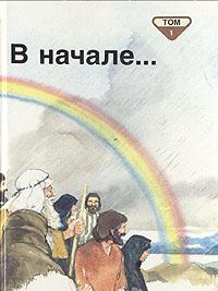 Пенни Франк Библейские рассказы для маленьких в пяти томах. Том 1. В начале...