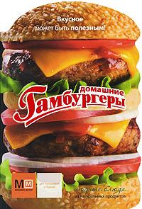 Ильиных Наталья Владимировна Домашние гамбургеры