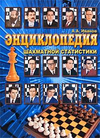 А. А. Иванов Энциклопедия шахматной статистики цена