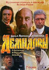 Демидовы демидовы первые капиталисты россии