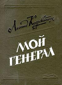 Леонид Кудреватых Мой генерал