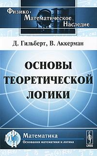 Д. Гильберт, В. Аккерман Основы теоретической логики д гильберт в аккерман основы теоретической логики