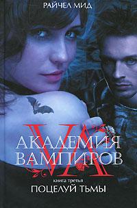 Райчел Мид Академия вампиров. Книга 3. Поцелуй тьмы