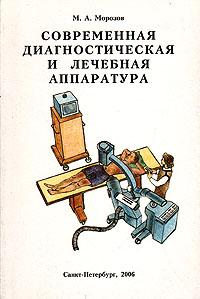 М. А. Морозов Современная диагностическая и лечебная аппаратура