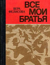 Вера Фелисова Все мои братья