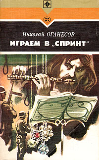Николай Оганесов Играем в Спринт н оганесов лицо в кадре