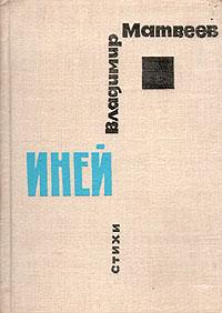 Владимир Матвеев Иней. Стихи крон а офицер флота
