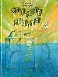 Алексей Владимиров Соленое золото