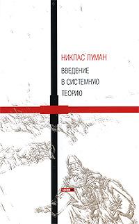 Никлас Луман Введение в системную теорию