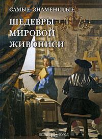 цены на А. Е. Голованова Самые знаменитые шедевры мировой живописи  в интернет-магазинах