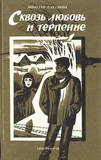 Николай Саталкин Сквозь любовь и терпение. В двух книгах. Книга вторая николай асламов ходящие сквозь огонь