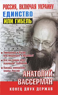 Анатолий Вассерман Россия, включая Украину. Единство или гибель