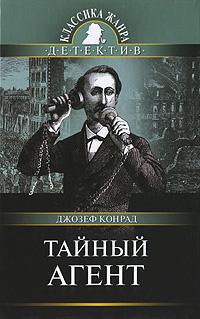 Джозеф Конрад Тайный агент