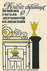 Живые страницы. Пушкин, Гоголь, Лермонтов, Белинский
