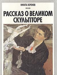 Никита Воронов Рассказ о великом скульпторе. В. И. Мухина