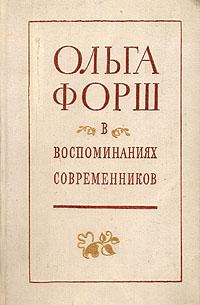Ольга Форш в воспоминаниях современников
