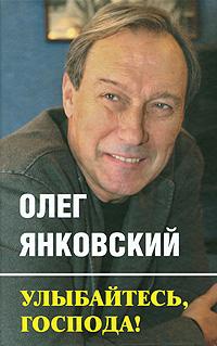 Олег Янковский Улыбайтесь, господа!