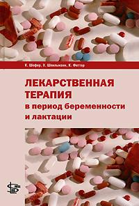 К. Шефер, Х. Шпильманн, К. Феттер Лекарственная терапия в период беременности и лактации средства против беременности