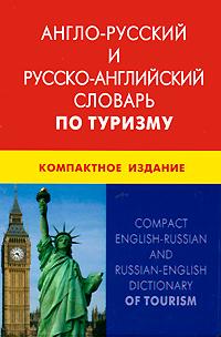 Англо-русский и русско-английский словарь по туризму Словарь содержит свыше 50000 терминов...