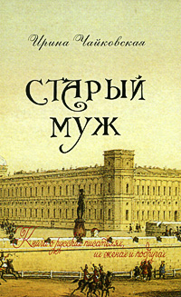 Ирина Чайковская Старый муж