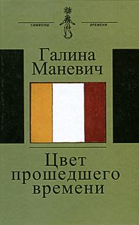 Маневич Галина Иосифовна Цвет прошедшего времени