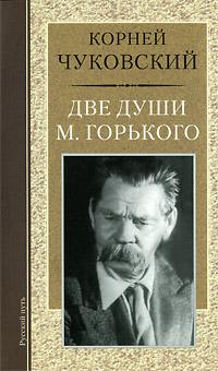 Корней Чуковский Две души М. Горького