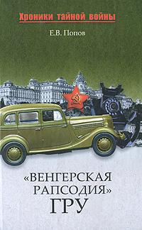 """Книга """"Венгерская рапсодия"""" ГРУ. Е. В. Попов"""
