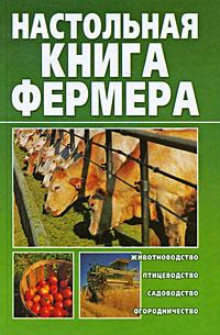 Александр Снегов Настольная книга фермера снегов а сост настольная книга фермера