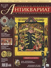 Антиквариат. Предметы искусства и коллекционирования №73 (№1-2 январь-февраль 2010)
