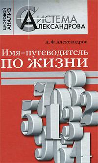 все цены на А. Ф. Александров Имя - путеводитель по жизни онлайн