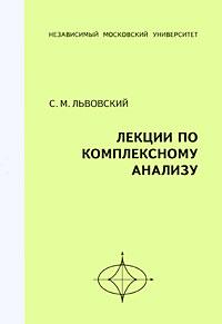 С. М. Львовский Лекции по комплексному анализу цены онлайн