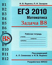 И. В. Ященко, П. И. Захаров ЕГЭ 2010. Математика. Задача В8. Рабочая тетрадь
