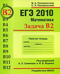 М. А. Посицельская, С. Э. Посицельский ЕГЭ 2010. Математика. Задача В2. Рабочая тетрадь
