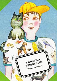 Мартина Дрийверова У нас дома животные эксмо простое правильное детство книга для умных и счастливых родителей