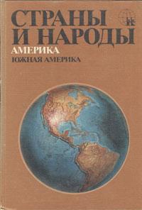 Страны и народы. Америка. Южная Америка